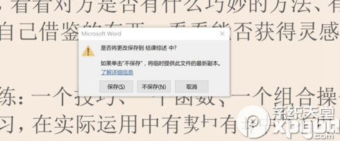 word文档字体重叠怎么办