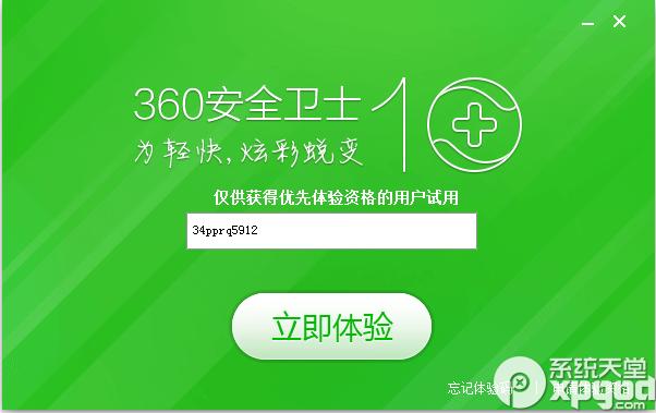 360安全卫士2015
