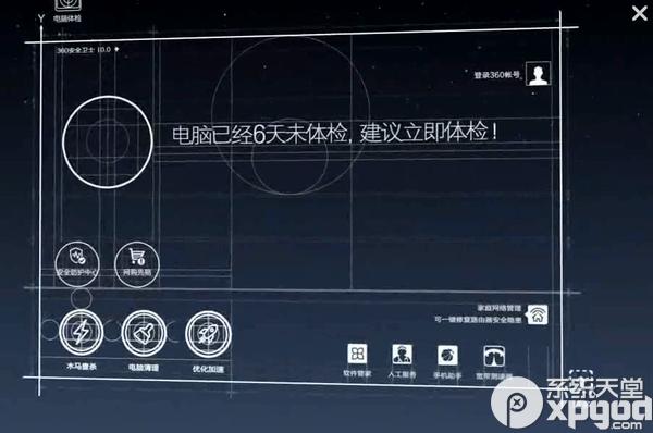 360安全卫士2015最新版