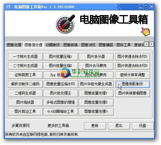 支持82个图像工具免安装工具箱