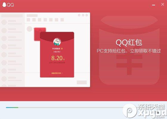 腾讯qq2017官方下载最新版3