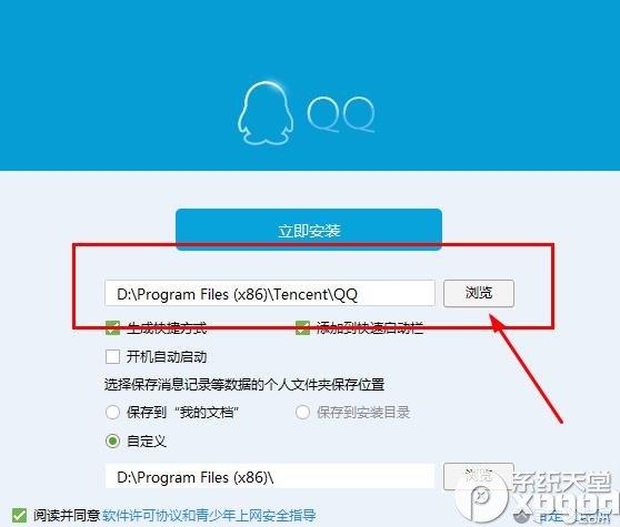 qq2015最新版官方下载 qq2015电脑版下载