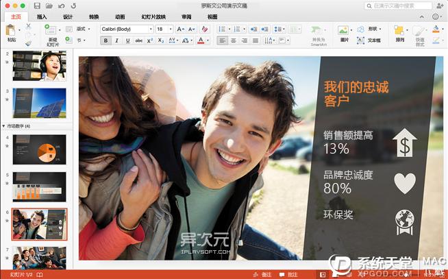 office for mac 2016 破解版1
